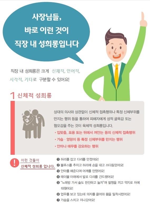 직장내성희롱1-1.jpg
